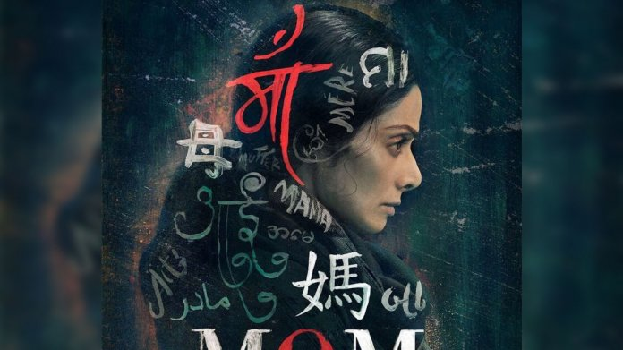 Bollywood Movie Mom