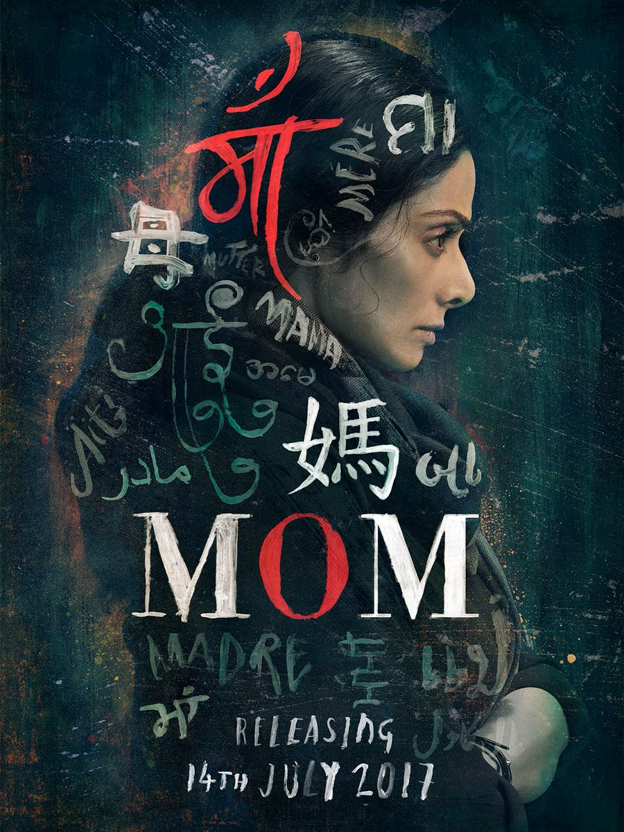 mom movie poster sajal ali adnan siddiqui