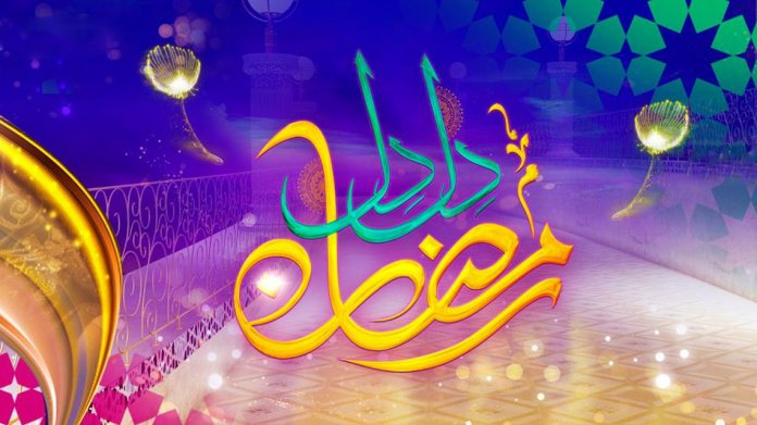 dil-dil-ramzan-2017-how-to-register