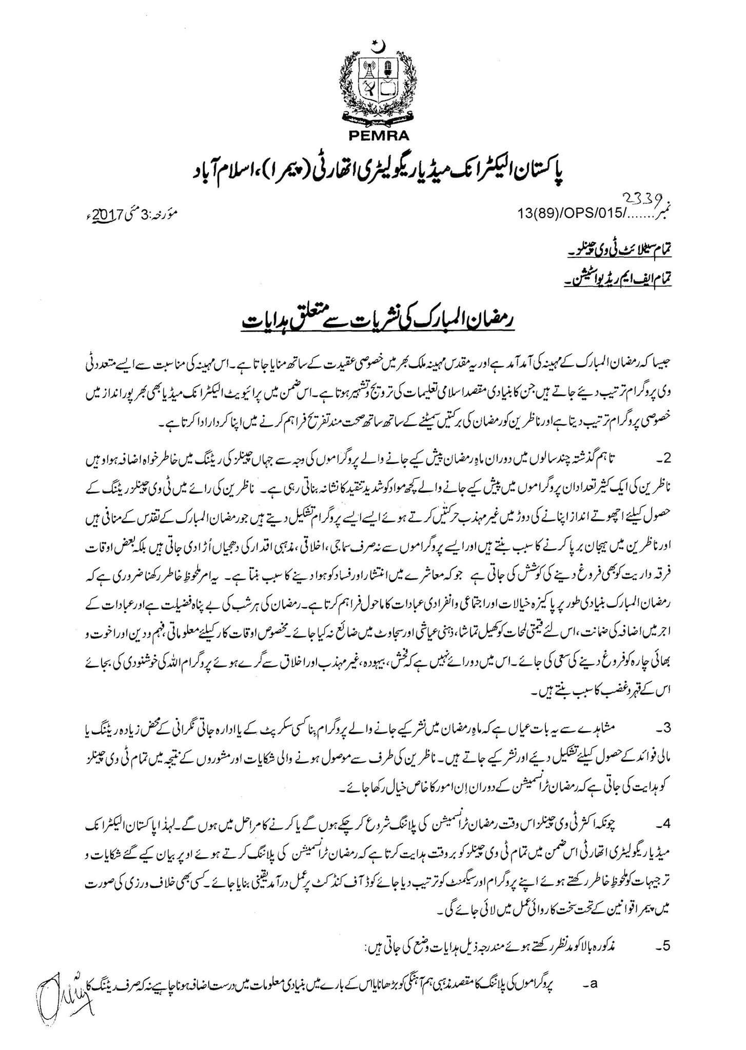 pemra rules Pemra new rules and regulations against vulgarity in tv dram watch video & pictures at drama online.