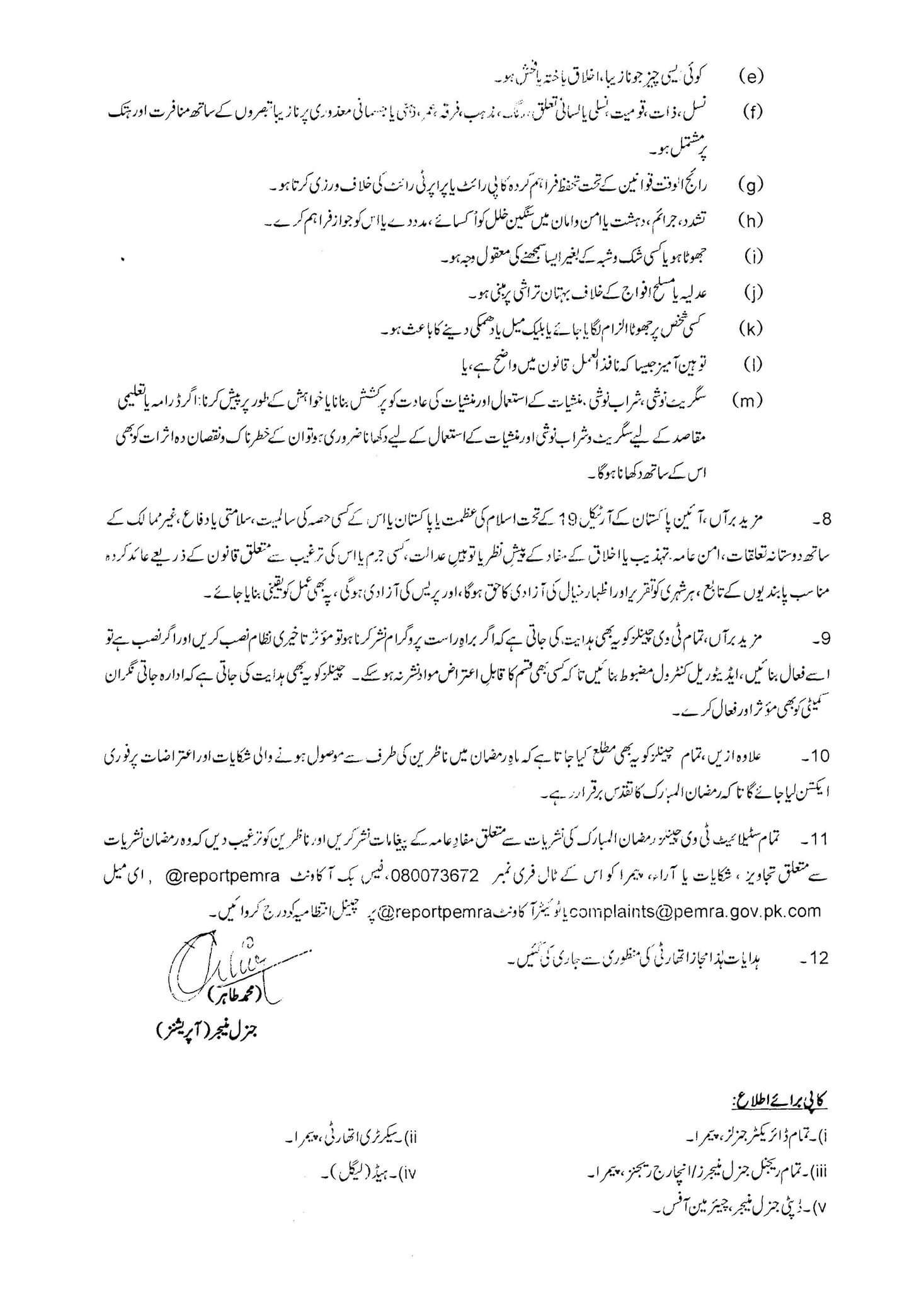 ramazan transmission rules by pemra (4)