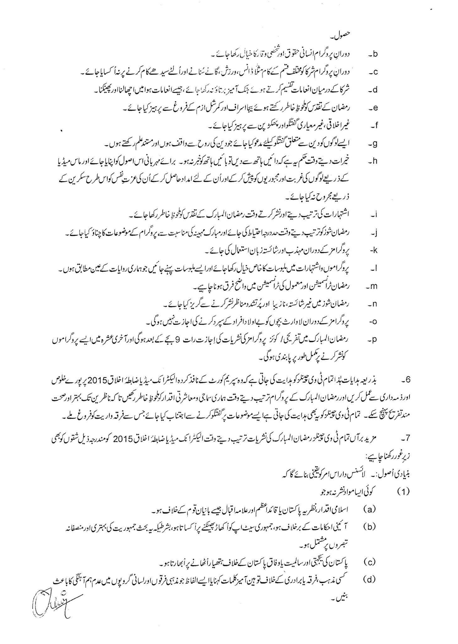 ramazan transmission rules by pemra (5)