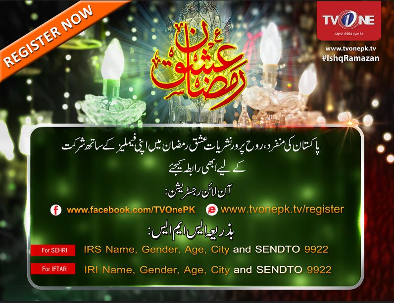 tv one ramzan transmission
