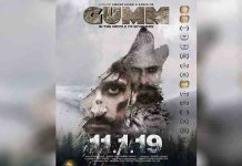 gumm review