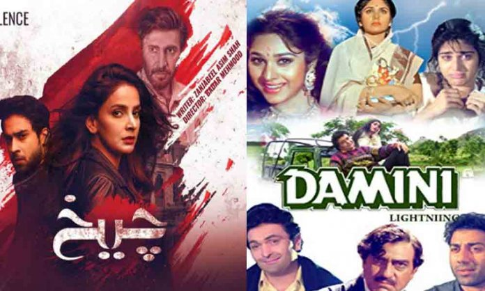 cheekh copy of damini
